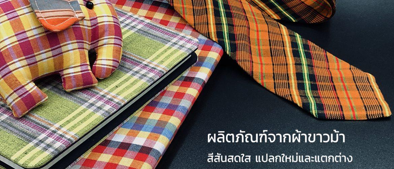 ผลิตภัณฑ์จากผ้าขาวม้า
